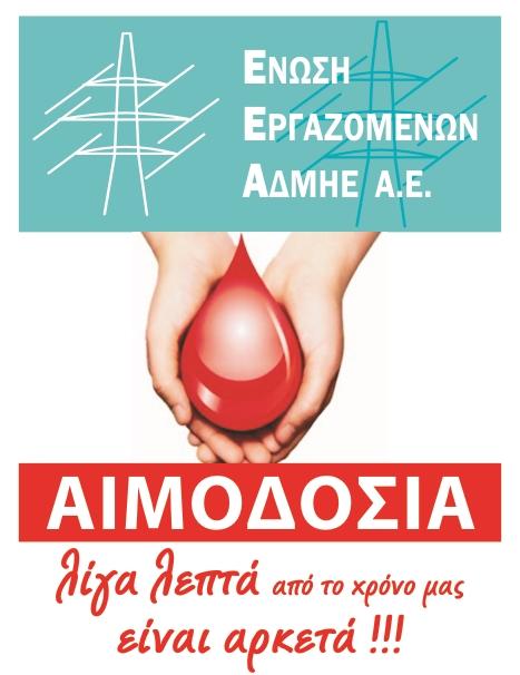 Εθελοντική Αιμοδοσία από την ΕΝΩΣΗ ΕΡΓΑΖΟΜΕΝΩΝ ΑΔΜΗΕ τη Δευτέρα 20 Σεπτεμβρίου 2021