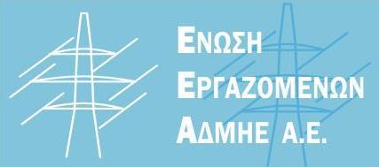Ανακοίνωση Εφορευτικής Επιτροπής – Εκλογές στις 29 Νοεμβρίου