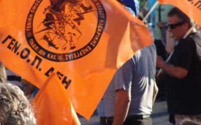 24ωρη Απεργία – Υπερασπιζόμαστε τις Συλλογικές Συμβάσεις