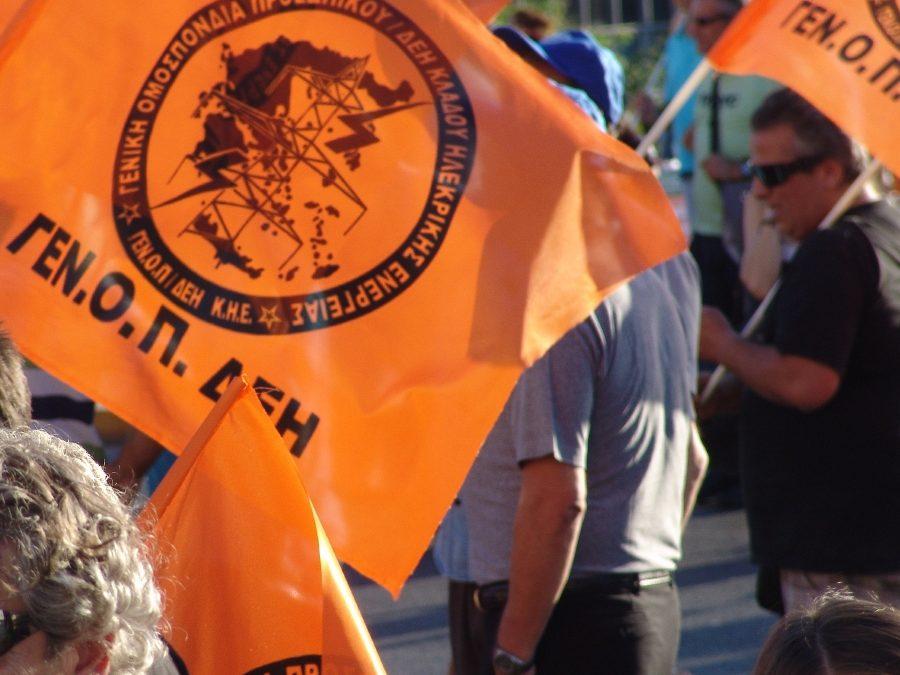 ΓΕΝΟΠ/ΔΕΗ: Αναστολή των 48ωρων επαναλαμβανόμενων απεργιακών κινητοποιήσεων