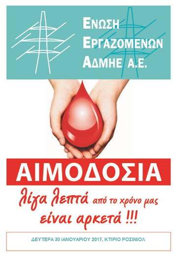 Εθελοντική αιμοδοσία στις 30 Ιανουαρίου