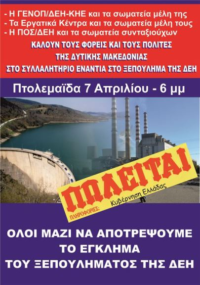 ΓΕΝΟΠ/ΔΕΗ : Συλλαλητήριο ενάντια στο Ξεπούλημα της ΔΕΗ – Συλλαλητήριο στην Πτολεμαΐδα