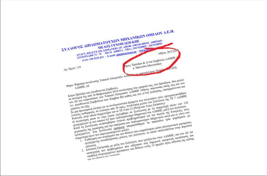 Επιστολή Συλλόγου Διπλωματούχων Μηχανικών στον Πρόεδρο και ΔΝΣ του ΑΔΜΗΕ