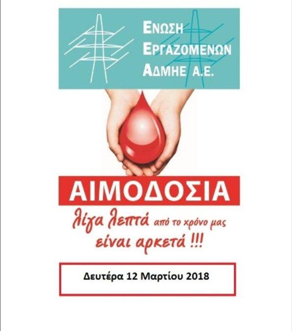 Αιμοδοσία στις 12 Μαρτίου