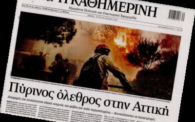 Ανείπωτη τραγωδία, οδύνη για όλη την Ελλάδα