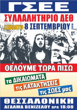 Θέλουμε πίσω τα εργατικά δικαιώματα -Επαναφορά μισθών και συντάξεων -Διατήρηση του Δημόσιου χαρακτήρα των επιχειρήσεων Κοινής Ωφέλειας