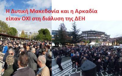 Πρόεδρος ΓΕΝΟΠ/ΔΕΗ : Η Δυτική Μακεδονία και η Αρκαδία είπαν «κάτω τα χέρια» απο τη ΔΕΗ