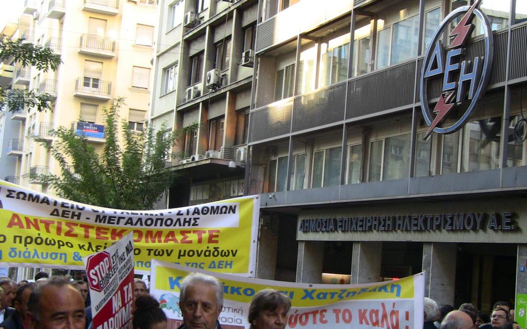 """""""Οχι στη διάλυση της ΔΕΗ"""" – Συλλαλητήριο της ΓΕΝΟΠ/ΔΕΗ"""