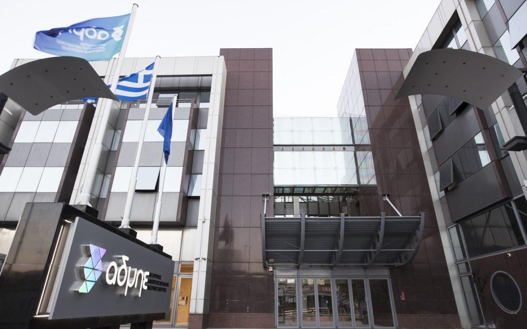 Κοινοπρακτικό δάνειο 400 εκατ. ευρώ για τη χρηματοδότηση των επενδύσεων
